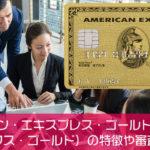 アメリカン・エキスプレス・ゴールド・カード(アメックス・ゴールド)の特徴や審査を解説!