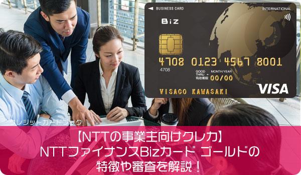 【NTTの事業主向けクレカ】NTTファイナンスBizカード ゴールドの特徴や審査を解説!