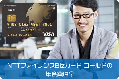 NTTファイナンスBizカード ゴールドの年会費は?
