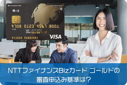 NTTファイナンスBizカード ゴールドの審査申込み基準は?