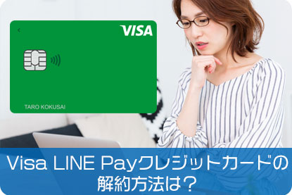 Visa LINE Payクレジットカードの解約方法は?