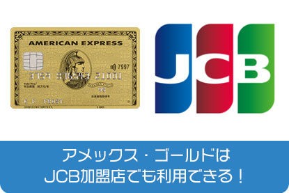 アメックス・ゴールドはJCB加盟店でも利用できる!