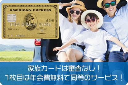 家族カードは審査なし!1枚目は年会費無料で同等のサービス!