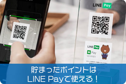 貯まったポイントはLINE Payで使える!