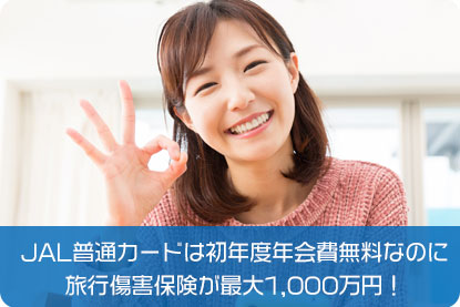 JAL普通カードは初年度年会費無料なのに、旅行傷害保険が最大1,000万円!