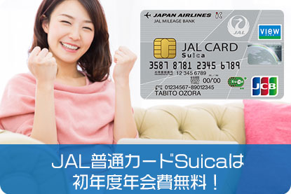 JALカードSuicaは初年度年会費無料!