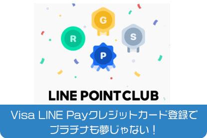 Visa LINE Payクレジットカード登録でプラチナも夢じゃない!