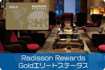 「Radisson Rewards」Goldエリートステータス