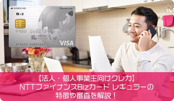 【法人・個人事業主向けクレカ】NTTファイナンスBizカード レギュラーの特徴や審査を解説!