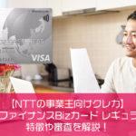 【NTTの事業主向けクレカ】NTTファイナンスBizカード レギュラーの特徴や審査を解説!