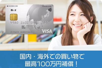 国内・海外での買い物で最高100万円補償!