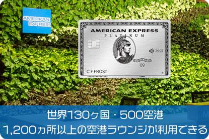 世界130ヶ国・500空港・1,200ヵ所以上の空港ラウンジが利用できる!