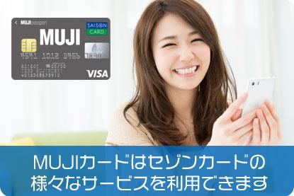 MUJIカードはセゾンカードの様々なサービスを利用できます