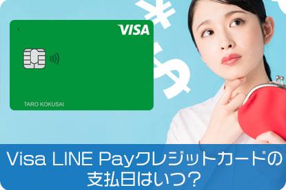 Visa LINE Payクレジットカードの支払日はいつ?