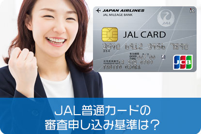 JAL普通カードの審査申し込み基準は?