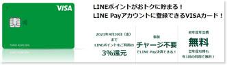 VISA LINE Payカード公式サイト
