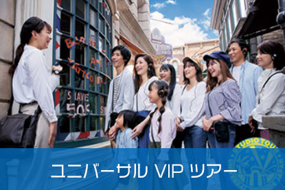 アメックスカード会員は、USJで「ユニバーサル VIP ツアー」を体験することができちゃいます。