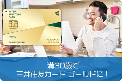 満30歳で三井住友カード ゴールドに!