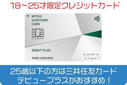 25歳以下の方は三井住友カード デビュープラスがおすすめ!