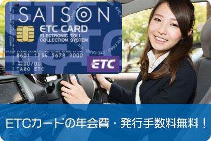 ETCカードの年会費・発行手数料無料!