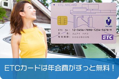 ETCカードは年会費がずっと無料!