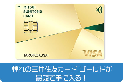 三井住友カード ゴールドが最短で手に入る!