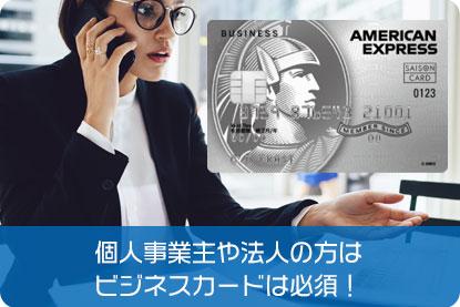 個人事業主や法人の方はビジネスカードは必須!