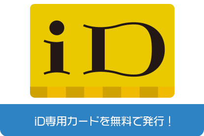 iD専用カードを無料で発行!