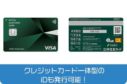 クレジットカード一体型のiDも発行可能!