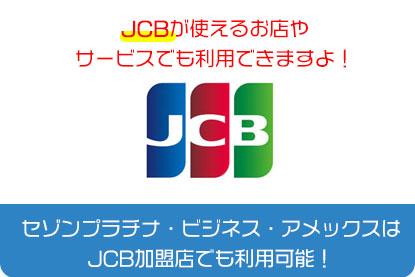 セゾンプラチナ・ビジネス・アメックスはJCB加盟店でも利用可能!