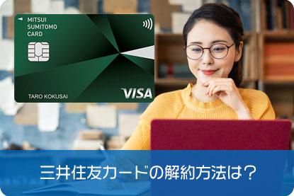 三井住友カードの解約方法は?