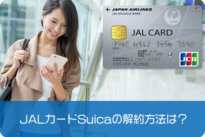 JALカードSuicaの解約方法は?