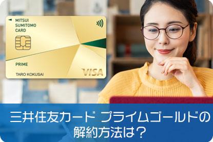 三井住友カード プライムゴールドの解約方法は?
