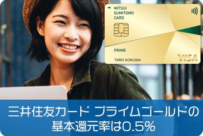 三井住友カード プライムゴールドの基本還元率は0.5%