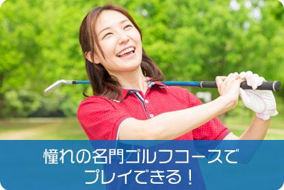 憧れの名門ゴルフコースでプレイできる!