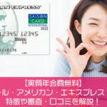 【実質年会費無料】セゾンパール・アメリカン・エキスプレス・カードの特徴や審査・口コミを解説!