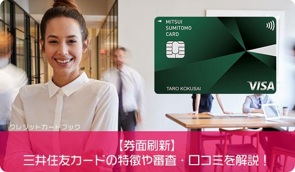 【券面刷新】三井住友カードの特徴や審査・口コミを解説!