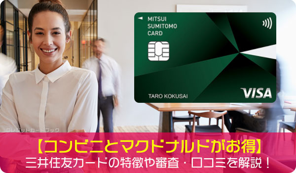 【コンビニとマクドナルドがお得】三井住友カードの特徴や審査・口コミを解説!