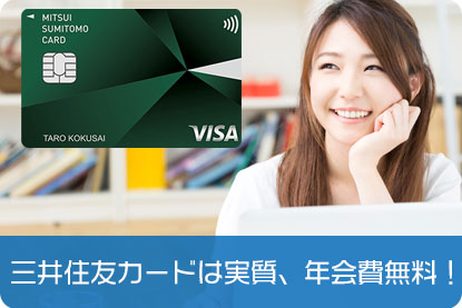 三井住友カードは実質、年会費無料!