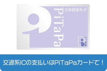 交通系ICの支払いはPiTaPaカードも発行OK