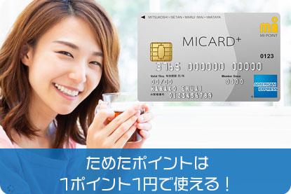 ためたポイントは1ポイント1円で使える!
