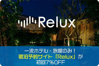 一流ホテル・旅館のみ!宿泊予約サイト「Relux」が初回7%OFF