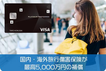 国内・海外旅行傷害保険が最高5,000万円の補償