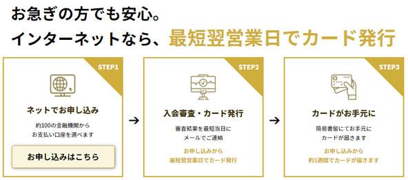 WEB申込みで、最短翌営業日カード発行!