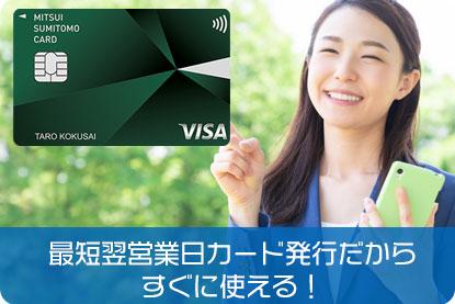 最短翌営業日カード発行だから、すぐに使える!