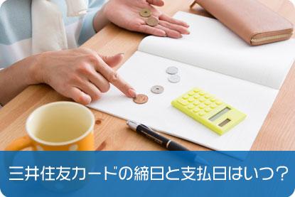 三井住友カード プライムゴールドの支払日はいつ?