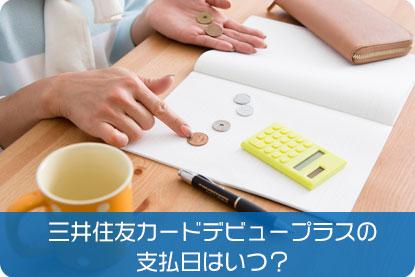 三井住友カードデビュープラスの支払日はいつ?