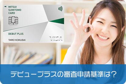 最短翌営業日カード発行!