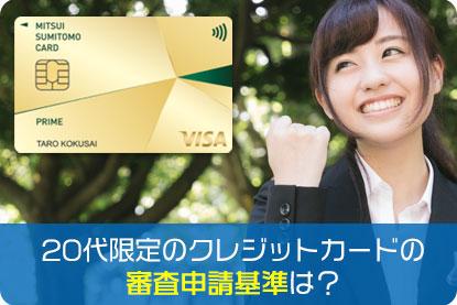 20代限定のクレジットカードの審査申請基準は?