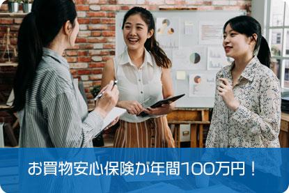 お買物安心保険が年間100万円!